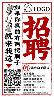创意中国风招聘广告手机海报设计