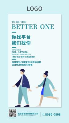 文艺清新简约人物办公招聘海报设计