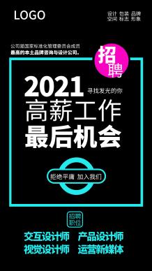 深色酷炫创意企业招聘手机海报设计