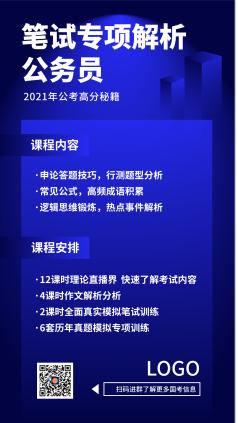 藍色商務簡約公務員教育培訓手機海報設計