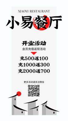 红黑色简约小易餐厅开业酬宾活动手机海报设计