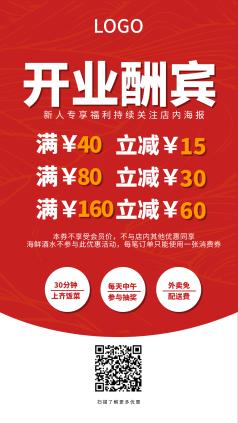 红色活泼喜庆新店开业酬宾手机海报设计
