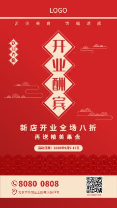 红色中式喜庆新店开业促销宣传海报设计