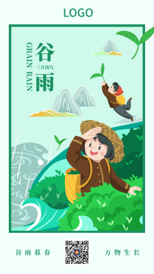 绿色清新二十四节气谷雨手机海报设计