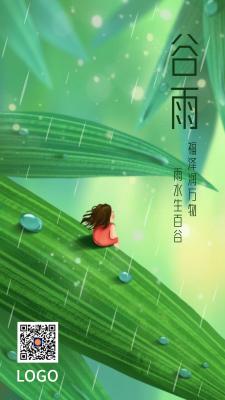 绿色清新手绘二十四节气谷雨手机海报设计