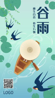青色卡通二十四节气谷雨手机海报设计