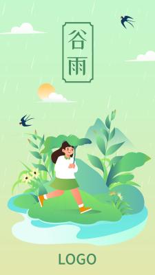 绿色创意二十四节气谷雨手机海报设计