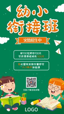 绿色简约创意教育培训招生手机海报设计