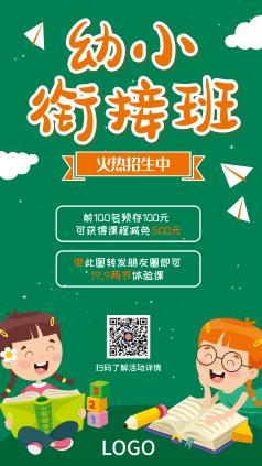 綠色簡約創意教育培訓招生手機海報設計