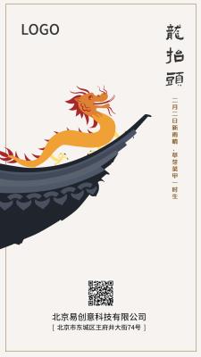 简约大气传统二月二龙抬头手机海报设计