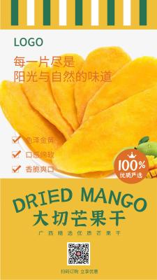 黄色简约竖条芒果干手机海报设计