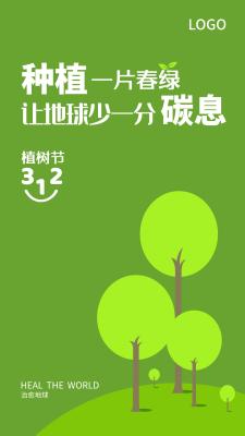 绿色简约3月12日植树节手机海报设计