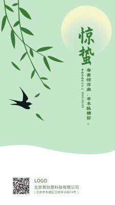 绿色植物二十四节气惊蛰手机海报设计