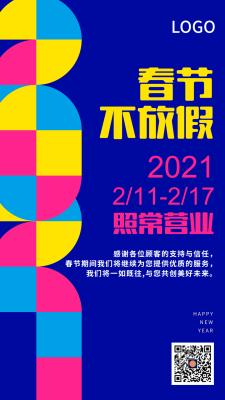 2021春节不放假通知手机海报设计
