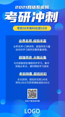 蓝色简约商务考研班教育培训手机海报设计