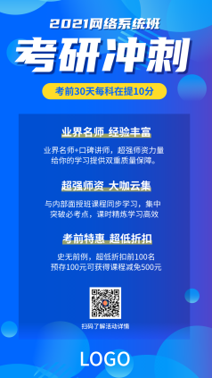 藍色簡約商務考研班教育培訓手機海報設計