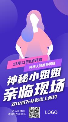 紫色双十二神秘嘉宾直播活动海报设计