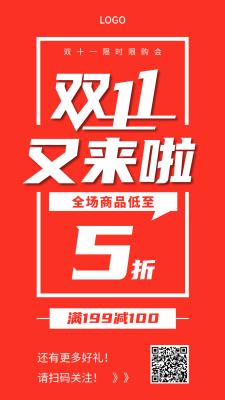 双十一全场商品五折促销红色海报设计
