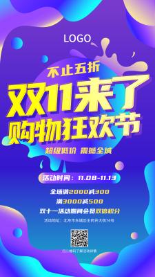 紫色酷炫双十一购物狂欢节促销手机海报设计