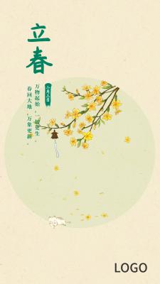 24节气立春圆形手机海报设计