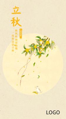 24节气立秋圆形手机海报设计