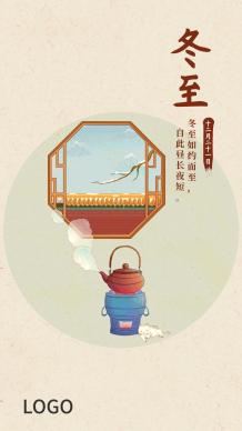 24节气冬至圆形手机海报设计