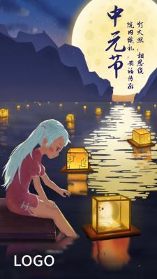 文艺插画节日中元节海报设计