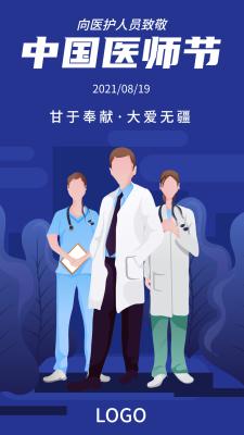 简约中国医师节手机海报设计