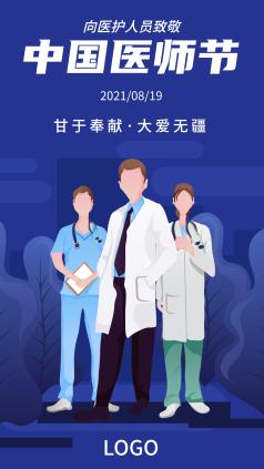 簡約中國醫師節手機海報設計