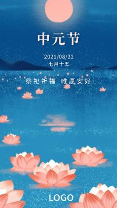 文藝插畫節日中元節海報設計