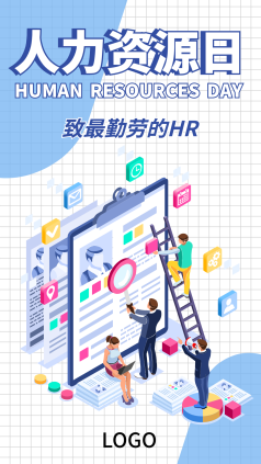簡約人力資源日手機海報設計