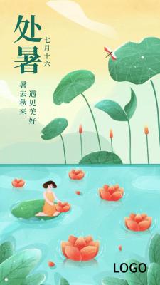 文艺插画节气处暑手机海报设计