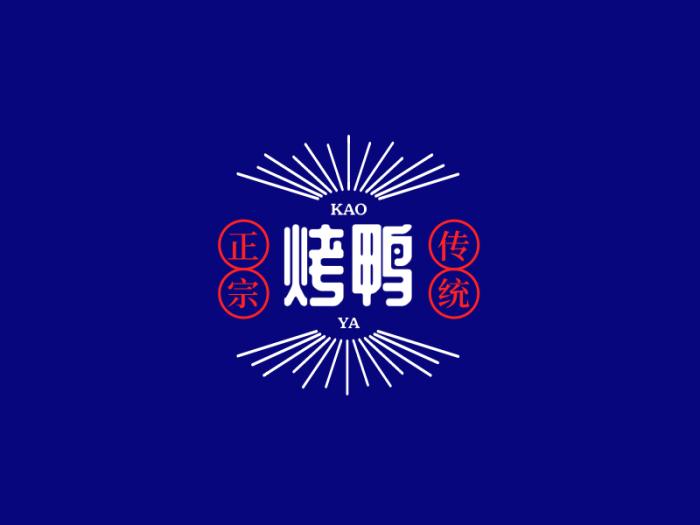 創意簡約文字logo設計