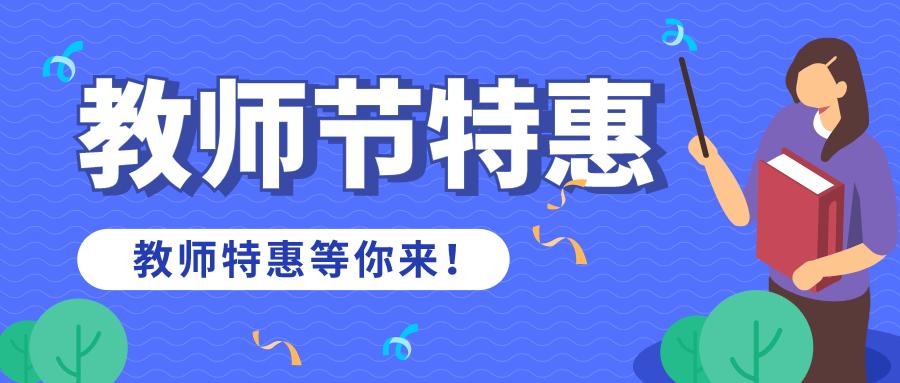 教师节活动微信公众号封面设计设计