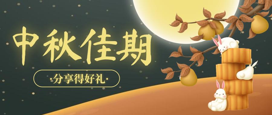 文艺插画中秋活动微信公众号封面设计