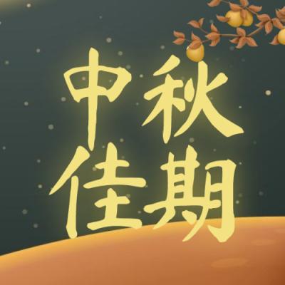 文艺插画中秋活动微信公众号次条封面设计