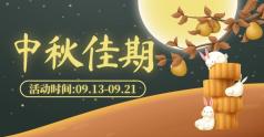 文艺插画中秋活动电商banner设计
