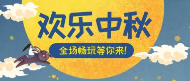 创意插画中秋节活动微信公众号封面设计