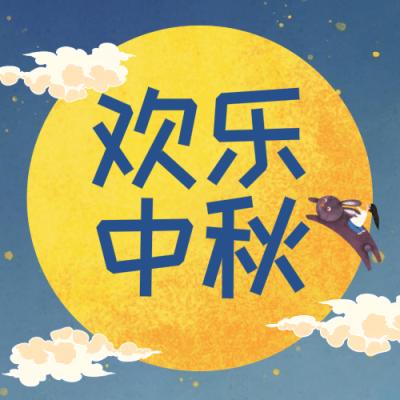 创意插画中秋节活动微信公众号次条封面设计