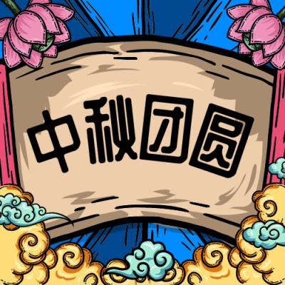 中秋节活动创意国潮微信公众号次图封面设计