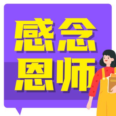 教师节微信公众号次条封面设计