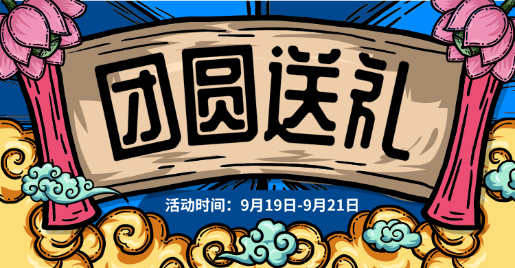 中秋节活动创意国潮电商banner设计