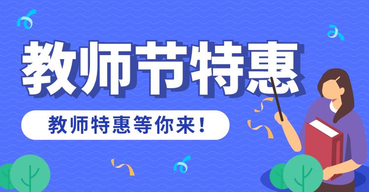教师节活动电商banner设计