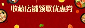 红色简约菜品推荐美团店招设计