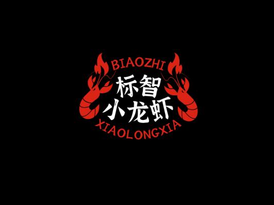 创意餐饮龙虾海鲜logo设计