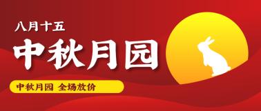 红色简约大气中秋节节日公众号首图设计