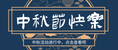 藍色高級中秋節節日手機海報設計