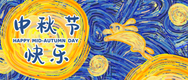 藍色手繪星空中秋節節日公眾號首圖設計