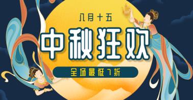 中秋节活动电商banner设计