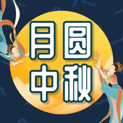 中秋节活动微信公众号次封面设计